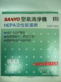 SANYO /SANLUX台灣三洋空氣清淨機濾網【 CAFT-522 】適用機型 ABC-522R / ABC-528RC / 單片裝