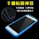 【SZ61】iPhoneX 鋼化膜 貼膜輔助器 iPhone7/8 plus 貼膜神器 貼膜 邊框 iPhone6/6s