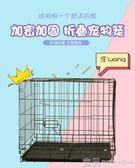 寵物籠子狗籠子泰迪中小型犬折疊加粗帶廁所貴賓犬 貓籠兔子籠便攜寵物窩 Igo99免運