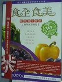【書寶二手書T7/養生_QDG】食全食美-醫學養生寶典_維根新生活推廣教育中心_有DVD