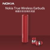 [富廉網]【NOKIA】真無線藍牙耳機 BH-705 紅 (送限量NOKIA精美小禮物)