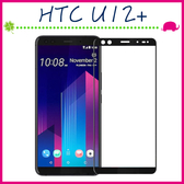 HTC U12+ 6吋 滿版9H鋼化玻璃膜 螢幕保護貼 全屏鋼化膜 全覆蓋保護貼 防爆保護膜 黑色 (正面)