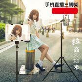 手機直播支架三腳架多功能拍照視頻拍攝自拍三角架戶外折疊便攜 QG7804『樂愛居家館』
