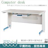 《固的家具GOOD》192-09-AO 電腦辦公桌