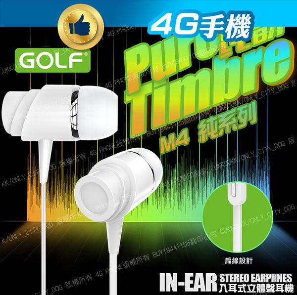 GOLF M4 扁線耳機 線控耳機 純系列 入耳式立體聲耳機 音樂耳機 通話耳機 麥克風【4G手機】