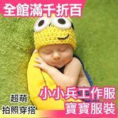 日本超萌小小兵兒童造型服裝睡袋 寶貝COSPLAY 角色扮演拍照超可愛材質柔軟睡覺可穿【小福部屋】