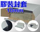[ 10mm 膠裝封套 ] 膠裝機 T30 T40 T80 耗材 (透明封面+白色卡紙) 膠裝夾 膠裝機專用 多種尺寸 企劃報告