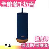 【小福部屋】【共4色】膳魔師 THERMOS 保溫瓶 500ml 保護套 杯套 適 JNL-500 JMY-500