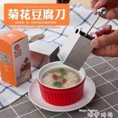 不銹鋼菊花豆腐刀模具菊花豆腐文思豆腐絲刀DIY模具廚用小工具 唯伊時尚