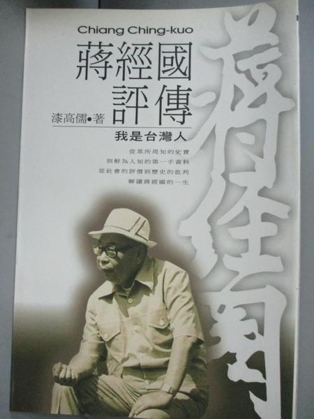 【書寶二手書T6/傳記_E8V】蔣經國評傳_漆高儒