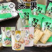 日本 森白製果 米果 32g 海苔芥末 蝦美乃滋 奶油馬鈴薯 餅乾 零食 下午茶