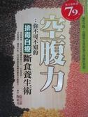 【書寶二手書T2/養生_XBM】空腹力:你不可不知的排毒自療斷食養生術_陶紅亮
