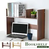 Homelike 通用桌上型書架-淺胡桃色