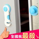 抽屜鎖 安全門鎖 冰箱鎖 櫃門抽屜 安全鎖 兒童鎖 安全鎖 兒童安全 防護用品 【Q002】米菈生活館