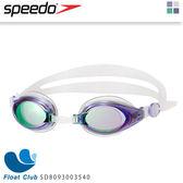 【Speedo 】成人進階型泳鏡Mariner Mirror鏡面 (藍紫)