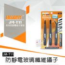 【妃凡】三合一高硬度!JAKEMY 防靜電 玻璃 纖維 鑷子 JM-T11 直鑷子 彎鑷子 纖維鑷子 尖頭鑷子 77