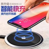 iPhoneXs無線充電器蘋果8Plus手機快充11pro max小米安卓通用底座 智慧e家
