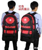 大容量旅游包徒步戶外登山包背包旅行包雙肩包男女可擴容60升 DR9091【男人與流行】