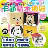 Snoopy 蛋黃哥拉拉熊米妮迪士尼 積木抽屜收納居家小物【H80850 】