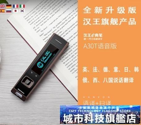 翻譯機 漢王E典筆A30T升級版語音版同聲翻譯中英電子詞典學習掃描翻譯機 城市科技