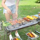 戶外燒烤爐家用木炭5人以上野外折疊碳烤工具全套不銹鋼燒烤架子igo  莉卡嚴選