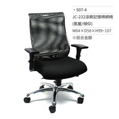 涼爽記憶棉網椅/辦公椅(有扶手/鋁合金腳/氣壓+傾仰)507-4 W64xD58xH99~107