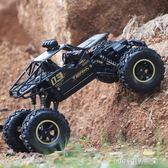 超大越野四驅車高速超燃油動力遙控汽車男孩大腳攀爬賽車兒童玩具 1995生活雜貨