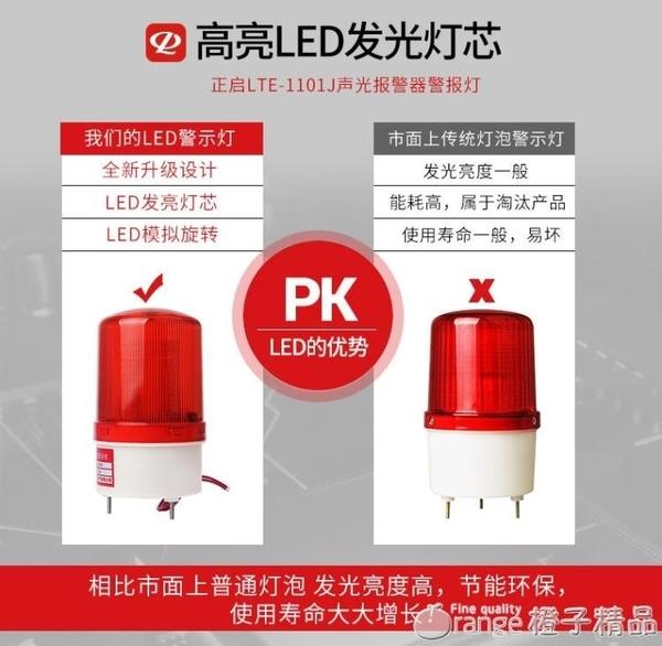 LTE-1101J聲光報警器警報燈LED閃爍旋轉警示燈12V24V220V爆閃燈 (璐璐)