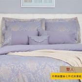 HOLA 夢緋木棉絲蕾絲七件式床罩組 雙人
