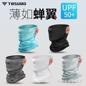 2020新款防曬面罩全臉男女冰絲頭巾戶外釣魚摩托圍脖頭套騎行裝備 名購居家