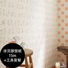 日本SINCOL【塗完膠壁紙15m+工具...