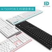 無線鍵盤鼠標套裝靜音超薄筆記本臺式機電腦輕薄無限游戲辦公家用 - 風尚3C