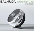 【限時促銷】BALMUDA GreenFan Cirq EGF-3300 綠化循環扇 群光公司貨