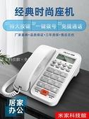 電話機 斐創2024電話機座機家用辦公大按鍵酒店賓館老人有線固話客房坐機 米家
