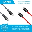 ANKER PowerLine+USB-C to C A8187 編織充電線+攜行袋0.9M