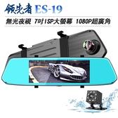 領先者 ES-19 (加送32GB)無光夜視 7吋IPS觸控大螢幕 1080P超廣角前後雙鏡行車記錄器