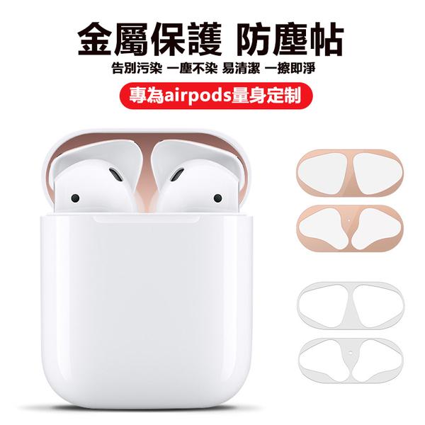 現貨 AirPods Pro 1/2/3代 金屬防塵貼片 防塵貼 耳機防塵貼 內蓋貼 蘋果 防塵貼 防髒污 防塵內貼