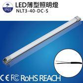 LED薄型燈NLT3-40-DC-S  細長型  光通量1480 lm 照度400lx 機內燈 照明燈 配電箱  室內照明 冷藏倉庫冷