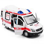 模型車 卡威120救護車合金車模110警車模型回力車仿真汽車模型兒童玩具車【快速出貨八折優惠】