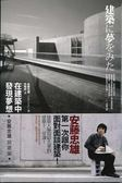 (二手書)在建築中發現夢想──安藤忠雄談建築