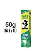黑人 超氟牙膏 50g 旅行用 黑人牙膏 旅行牙膏【YES 美妝】
