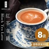 8包【御奉】紅茶拿鐵 12入/袋–原葉研磨茶粉袋裝 無反式脂肪,未添加麥芽糊精及人工香料色素