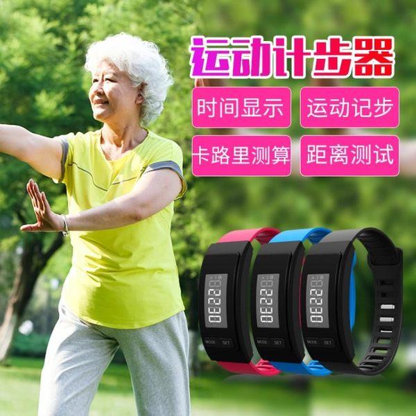 多功能計步器中年老人走路運動手環學生跑步成人步行卡路里手錶腕【韓衣舍】