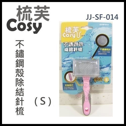 『寵喵樂旗艦店』梳芙 COSY-JJ-SF-014 不鏽鋼殼除結針梳(S)