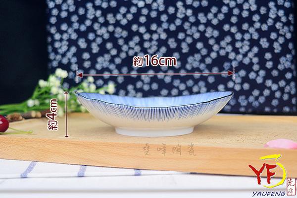 【堯峰陶瓷】【日本美濃燒】彩虹十草 6.5吋橢圓盤 深盤 餐盤 線條紋