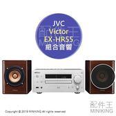 日本代購 空運 JVC Victor EX-HR55 組合音響 音樂播放機 CD/CD-R USB MP3 FM