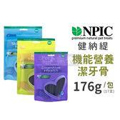 [寵樂子]健納緹 NPIC機能營養潔牙骨-關節 皮毛 腸胃