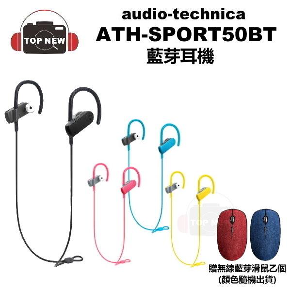 [贈無線滑鼠] 鐵三角 ATH-SPORT50BT 運動專用耳掛耳塞式藍芽耳機 公司貨 SPORT50BT
