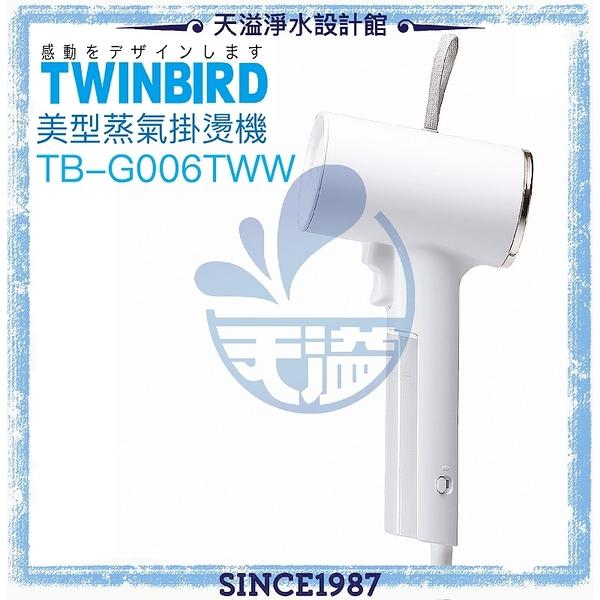 【滿額贈】【日本TWINBIRD】TB-G006TWW 美型蒸氣掛燙機【閃亮白】【高溫抗菌除臭】【台灣公司貨】