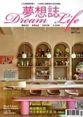 Dream Life夢想誌 7月號/2020 第26期